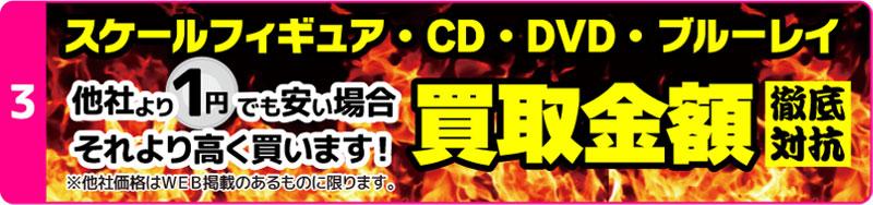 スケールフィギュア・CD・DVD・ブルーレイ 買取金額徹底対抗 他社より1円でも安い場合それより高く買います!※他社価格はWEB掲載のあるものに限ります。