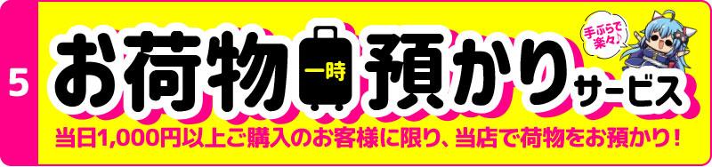 「手ぶらで楽々♪」お荷物一時預かりサービス 当日1,000円以上ご購入のお客様に限り、当店で荷物をお預かり!