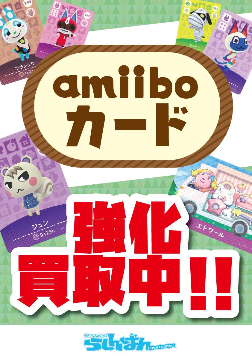 Amiibo どうぶつの森