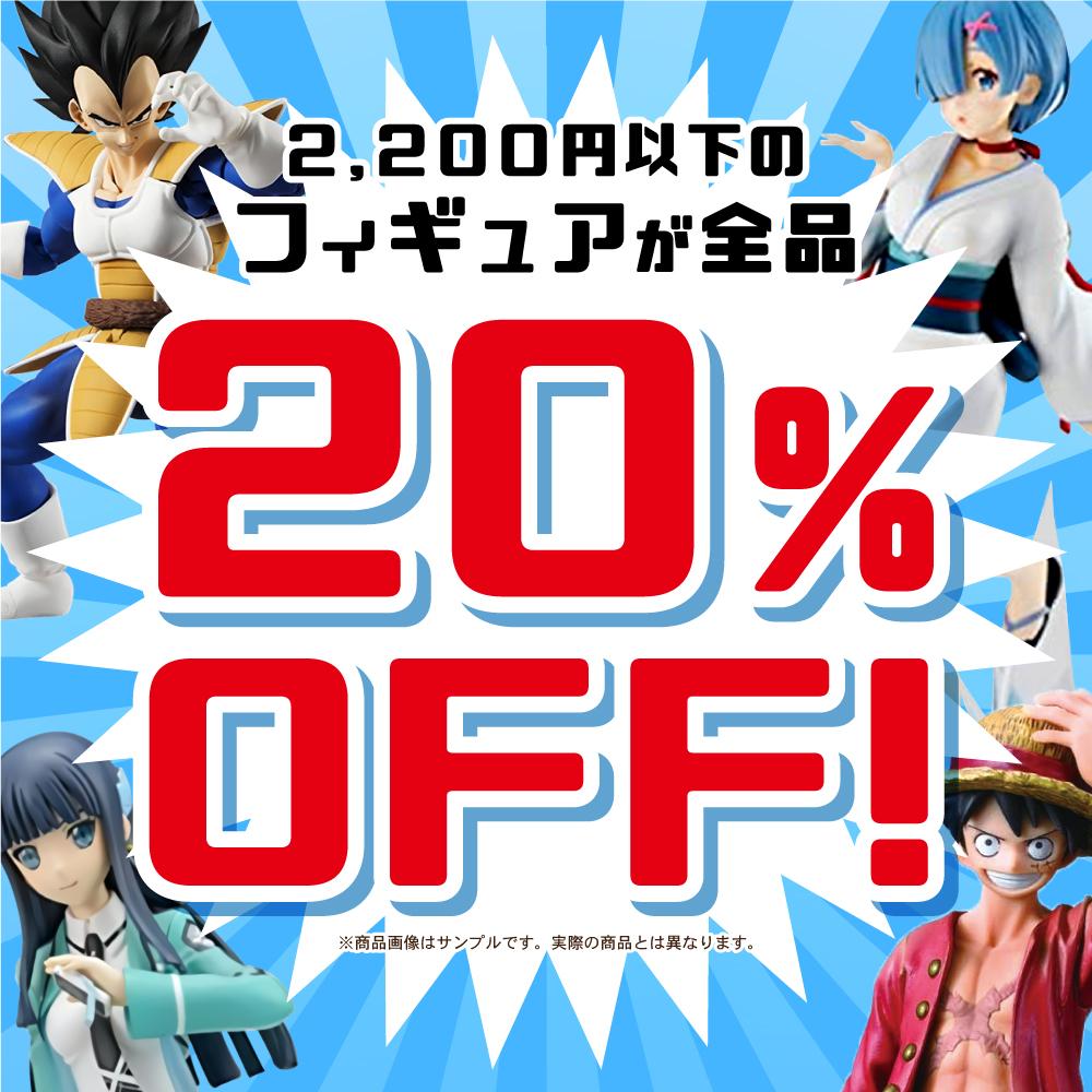 2,200円以下のフィギュアが全品20%OFF!