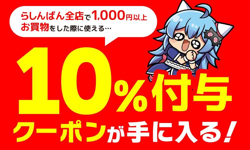 らしんばん全店で1,000円以上お買物をした際に使える…10%付与クーポンが手に入る!