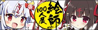 「絵師100人展 11」オフィシャルサイト
