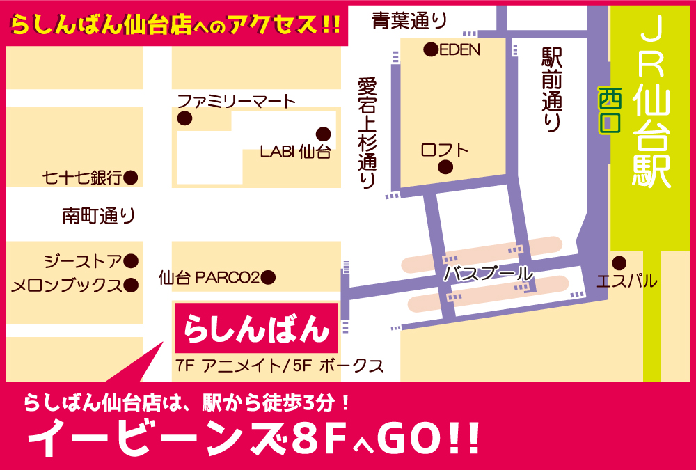 【らしんばん仙台店へのアクセス!!】らしんばん仙台店は仙台駅から徒歩3分!イービーンズ8FへGO!