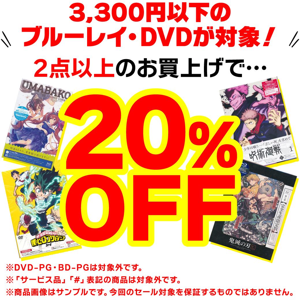 3,300円以下のブルーレイ・DVDが対象!2点以上のお買い上げで20%OFF