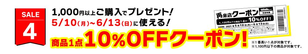 【SALE4】1,000円以上ご購入で5/10(月)~6/13(日)に使える商品1点10%OFFクーポンをプレゼント!※1番高い1点が対象です。※1,100円以下の商品が対象です。