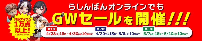 【対象アイテム1万点以上!】らしんばんオンラインでもGWセールを開催!!!