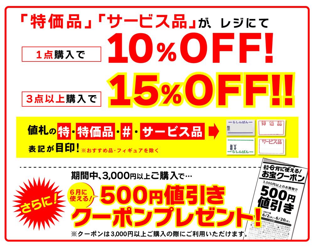 「特価品」「サービス品」がレジにて10%OFF。3点以上購入で15%OFF!さらに期間中、3,000円以上ご購入で6月に使える500円値引きクーポンをプレゼント!※クーポンは3,000円以上ご購入の際にご利用いただけます。