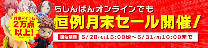 【対象アイテム2万点以上!】らしんばんオンラインでも恒例月末セール開催!【開催期間】5/28(金)15:00頃~5/31(月)10:00まで