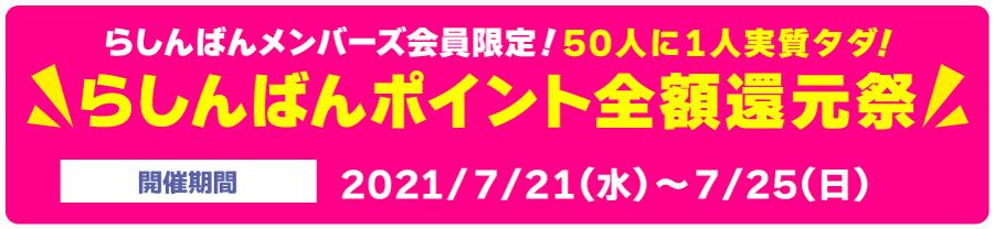 らしんばんポイント全額還元祭【開催期間】2021年7月21日(水)~7月25日(日)