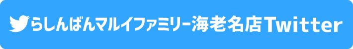 らしんばんマルイファミリー海老名店Twitter