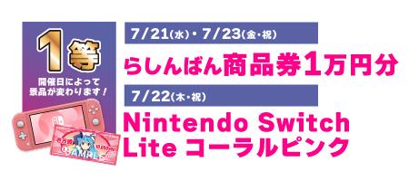【1等(開催日によって景品が変わります!)】[7/21(水)・7/23(金・祝)]らしんばん商品券1万円分[7/22(木・祝)]Nintendo SwitchLiteコーラルピンク