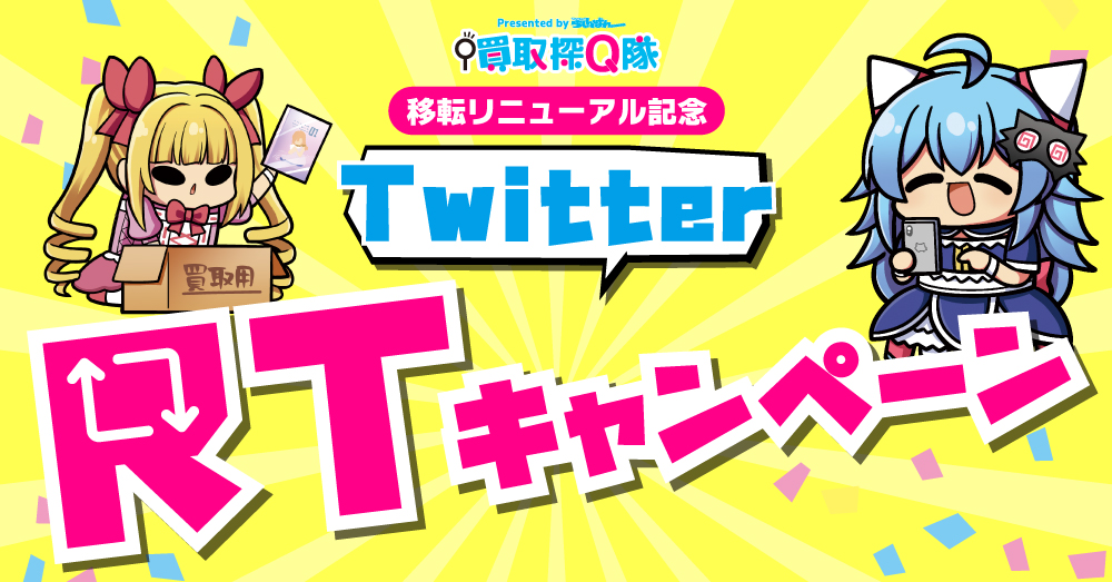Twitter RTキャンペーン