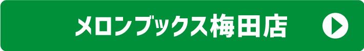 メロンブックス梅田店