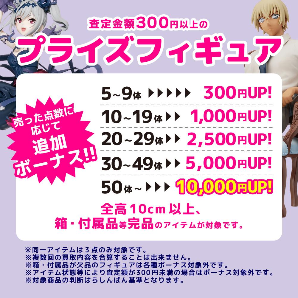 査定金額300円以上のプライズフィギュアを売った点数に応じて追加ボーナス!!