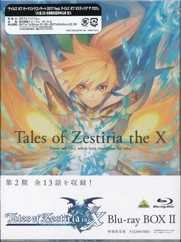 テイルズ オブ ゼスティリア ザ クロス Blu-ray BOX II 特装限定版