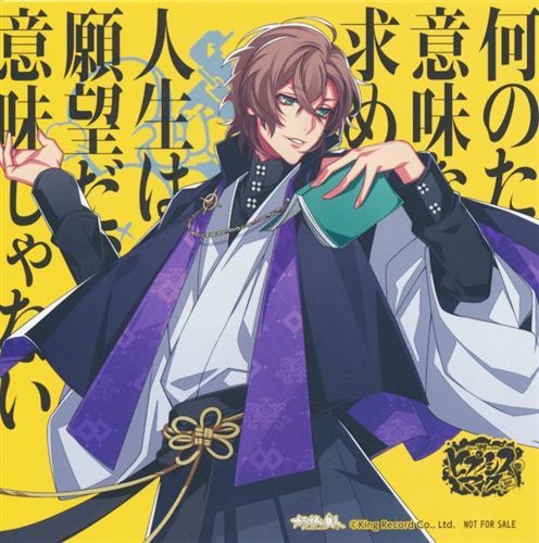 ヒプノシスマイク ヒプノシスマイク -Division Rap Battle-×カラオケの鉄人 オリジナルアナザージャケット 夢野幻太郎(Phantom)