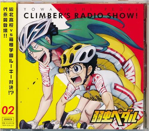 ラジオCD 弱虫ペダル クライマーズレディオっショ!! Vol.2