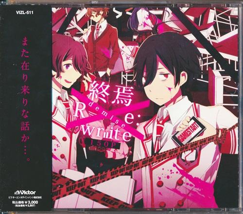 終焉 -Re:write- 初回限定盤