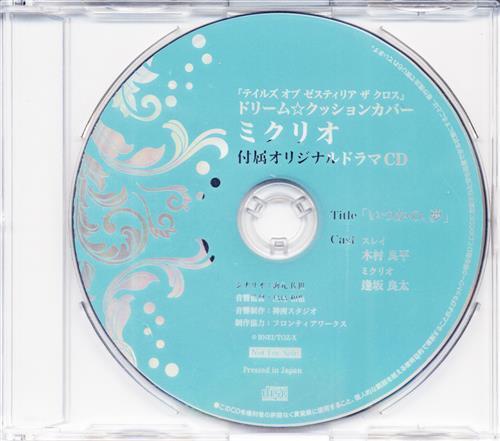 テイルズ オブ ゼスティリア ザ クロス ドリーム☆クッションカバー ミクリオ 付属オリジナルドラマCD 「いつかの、夢」【コトブキヤショップ限定】
