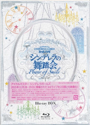 THE IDOLM@STER CINDERELLA GIRLS 3rdLIVE シンデレラの舞踏会 -Power of Smile- Blu-ray BOX 初回限定生産