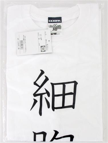 はたらく細胞 細胞Tシャツ WHITE (Lサイズ)