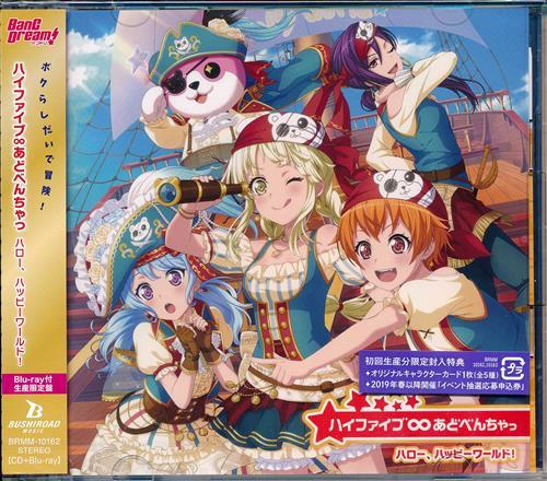 BanG Dream! ハイファイブ∞あどべんちゃっ Blu-ray付生産限定盤