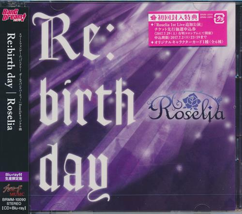 BanG Dream! Re:birthday BD付生産限定盤