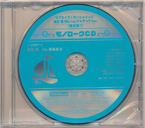ラブライブ!サンシャイン!! 渡辺曜 オリジナルモノローグCD