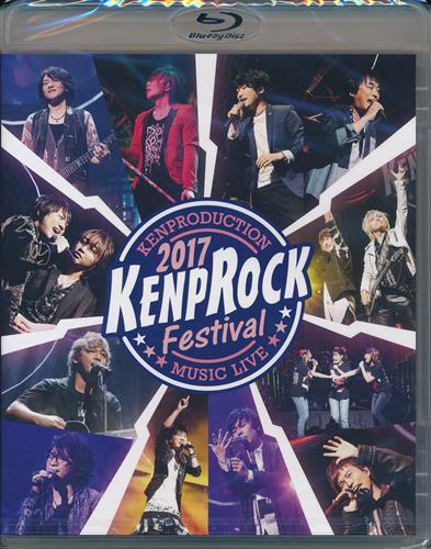 KENPROCK Festival 2017