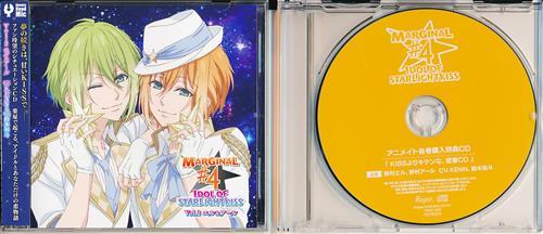 MARGINAL#4 IDOL OF STARLIGHT KISS Vol.2 エル&アール+アニメイト購入特典 MARGINAL#4 IDOL OF STARLIGHT KISS Vol.2 エル&アール 特典CD 「KISSよりキケンな、密着CD」 セット