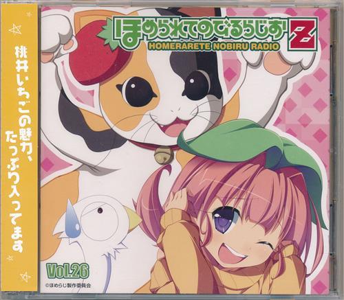 ほめられてのびるらじおZ vol.26