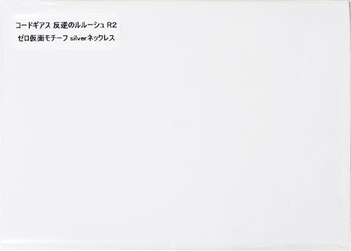 コードギアス 反逆のルルーシュ R2 ゼロ仮面モチーフ silverネックレス