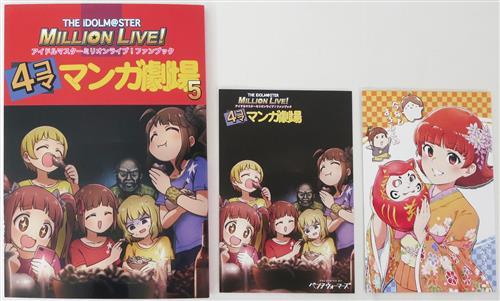 4コマ 漫画劇場 5+ポストカード