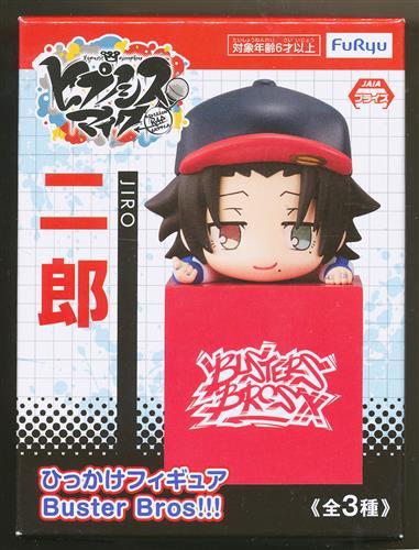 ヒプノシスマイク-Division Rap Battle- ひっかけフィギュア Buster Bros!!! 山田二郎(MC.M.B)