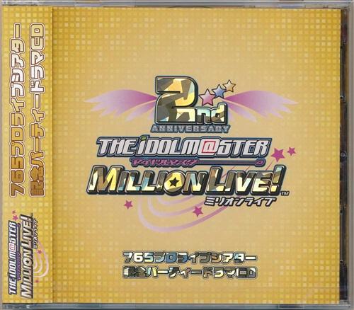 THE IDOLM@STER MILLION LIVE! 765プロライブシアター 記念パーティードラマCD 【THE IDOLM@STER MILLION LIVE! 2周年記念限定グッズプレゼント A賞】