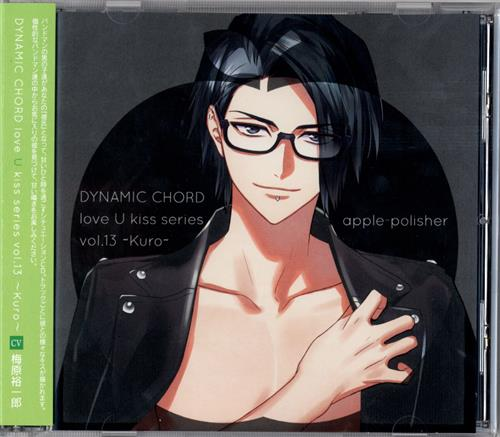 DYNAMIC CHORD love U kiss series vol.13 ~Kuro~