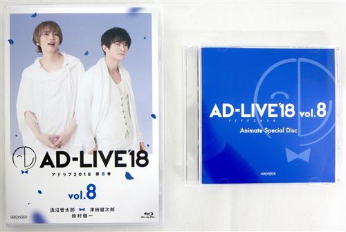 AD-LIVE 2018 8 浅沼晋太郎×津田健次郎×鈴村健一 アニメイト限定セット