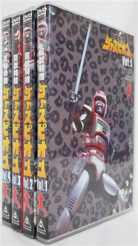 巨獣特捜ジャスピオン 全4巻セット