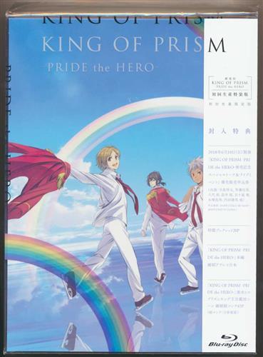 KING OF PRISM -PRIDE the HERO- 初回生産特装版