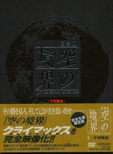 劇場版 空の境界 5 矛盾螺旋 完全生産限定版 【DVD】