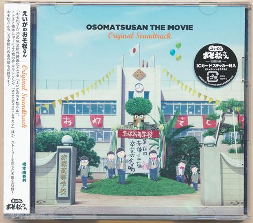 えいがのおそ松さん オリジナルサウンドトラック