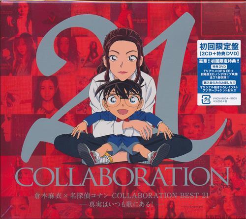 倉木麻衣×名探偵コナン COLLABORATION BEST 21 -真実はいつも歌にある!- 初回限定盤