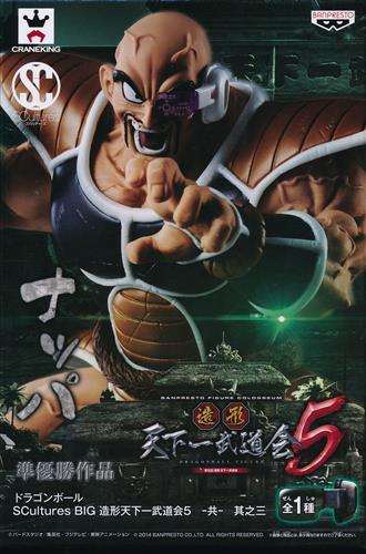 ドラゴンボール SCultures BIG 造形天下一武道会 5 -共- 其之三 ナッパ