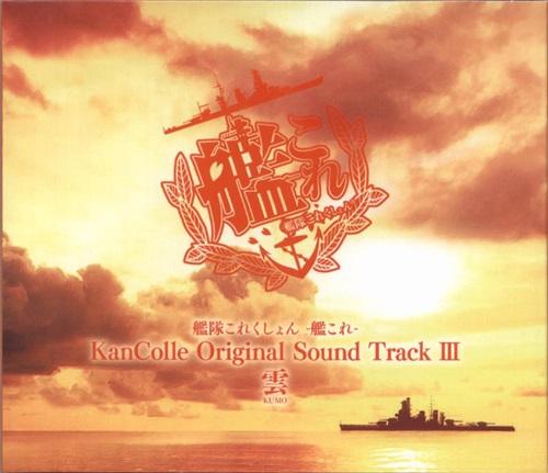 艦隊これくしょん -艦これ- KanColle Original Sound Track vol.III 雲
