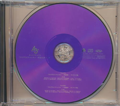 A3! BRIGHT SPRING EP ボイスドラマCD MANKAIチャンネル 秋冬NGテイク集 【アニメイト CD購入特典】