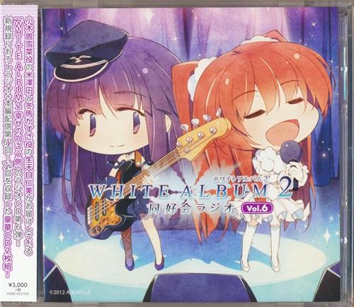 WHITE ALBUM 2 同好会ラジオ Vol.6
