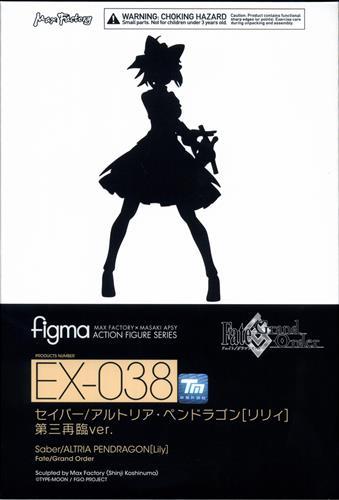 figma EX-038 Fate/Grand Order セイバー/アルトリア・ペンドラゴン [リリィ] 第三再臨ver.