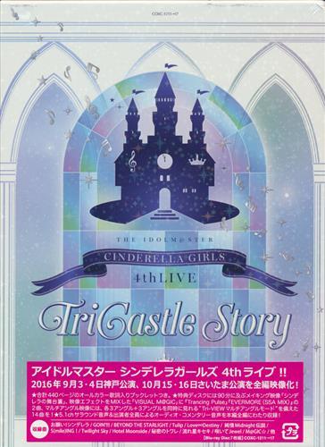 THE IDOLM@STER CINDERELLA GIRLS 4thLIVE TriCastle Story Blu-ray BOX 初回生産限定版