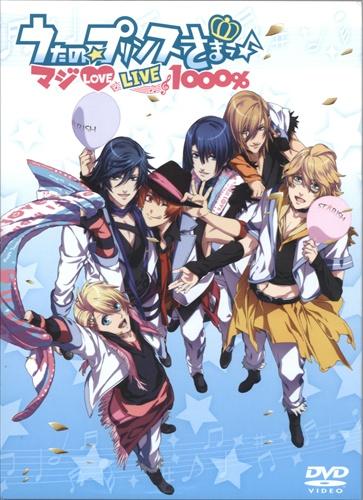 うたの☆プリンスさまっ♪ マジLOVE LIVE 1000% 【DVD】