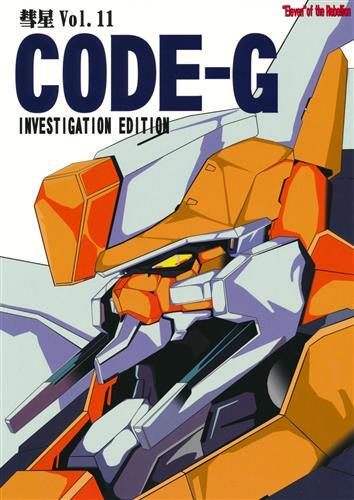 彗星 Vol.11 CODE-G